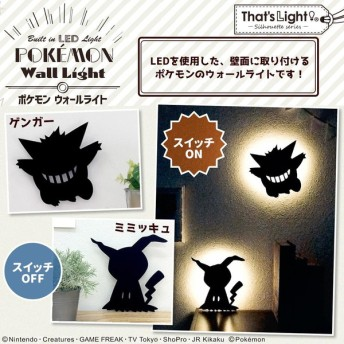 電池式LEDウォールライト WALLLIGHT Pokemon(ポケモン)