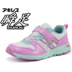 瞬足レモンパイ(シュンソクレモンパイ) キッズ スニーカー 426 ピンク運動靴 ガールズ