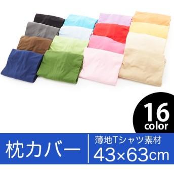 まくらカバー ピローケース 枕カバー のびのび 綿 43×63 コットン 通販 ニット生地 伸縮 Tシャツ素材 柔らか ピロケース 綿100% ニット 無地 枕