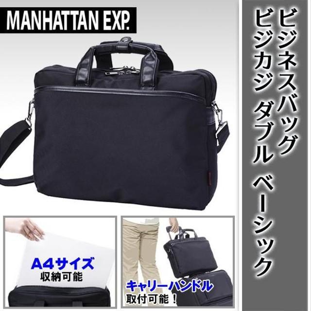 協和 MANHATTAN EXP (マンハッタンエクスプレス) ビジネスバッグ ビジカジ ダブル ベーシック ME-14 ブラック 53-80231
