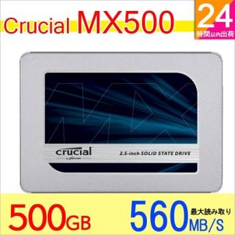 5年保証 Crucial MX500 SSD 2.5インチ ソリッドステートドライブ 500GB CT500MX500SSD1 7mm 内蔵SSD SATA 6Gbps 9.5mmアダプター付属