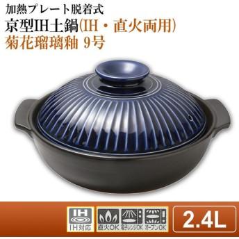 日本製 加熱プレート脱着式 京型IH土鍋(IH・直火両用) 菊花瑠璃釉 9号 2080-1765