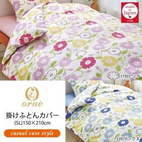 西川リビング orne オルネ casual cute style ON25 掛けふとんカバー 2138-25136 (SL)150×210cm (10)ピンク