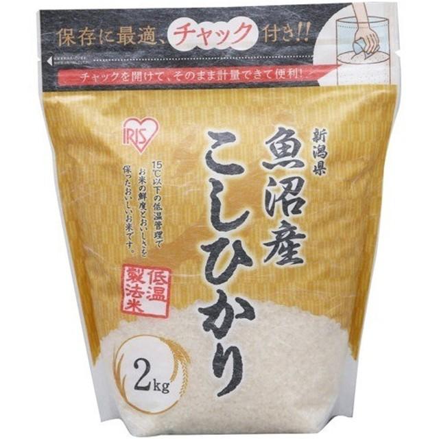 アイリスオーヤマ 低温製法米 魚沼産こしひかり(チャック付) ( 2kg )/ アイリスオーヤマ