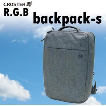 CROSTER(クロスター) R.G.B backpack-s レイド バックパック(S) 8560503 ライトグレー 送料無料