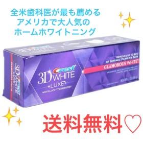 [クレスト]クレスト 3D 歯磨き粉 ラディアントミント 136g/ デンタルケア /オーラルケア/真っ白な白い歯に!歯科医専売‼