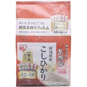 アイリスオーヤマ 生鮮米 新潟県産こしひかり ( 2合パック5袋入 )/ アイリスオーヤマ