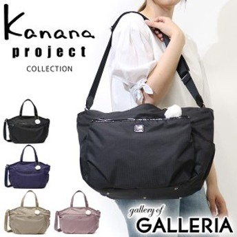 Kanana project COLLECTION エール2 2WAY トートバッグ 55337