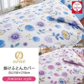 西川リビング orne オルネ feminine style ON27 掛けふとんカバー 2138-27132 (SL)150×210cm (20)サックス