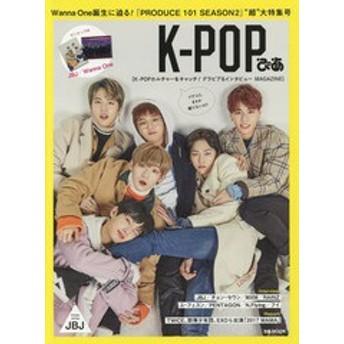 """[書籍]/K-POPぴあ Wanna One誕生に迫る!『PRODUCE 101 SEASON2』""""超""""大特集号 (ぴあMOOK)/ぴあ/NEOBK-2182511"""