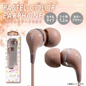 イヤホン カナル型 AH-LD88LBR【6783】drop Pastel インナーイヤフォン パステルカラー 高音質 重低音 ブラウン AXES アクセス