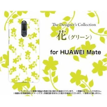 スマホ カバー HUAWEI Mate 10 lite 格安スマホ 花柄 かわいい おしゃれ ユニーク 特価 mate10li-nnu-001-028