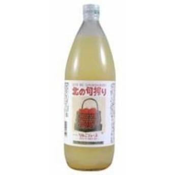 川原商会 旬のおいしいりんごだけを搾りました! 北の旬搾りりんごジュース 1L×6本