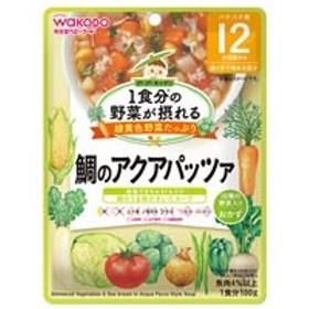 和光堂/グーグーキッチン 1食分の野菜が摂れる 鯛のアクアパッツァ
