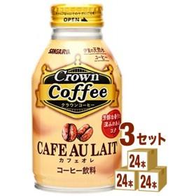 クラウンコーヒー カフェオレ ボトル缶 260ml 72本(24本×3ケース)