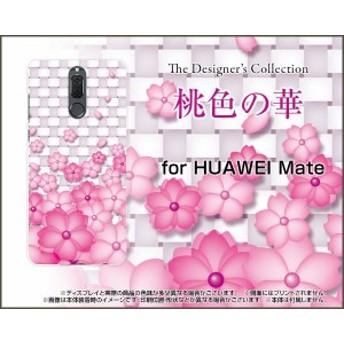 スマホ カバー HUAWEI Mate 10 lite 格安スマホ 花柄 かわいい おしゃれ ユニーク 特価 mate10li-nnu-001-029