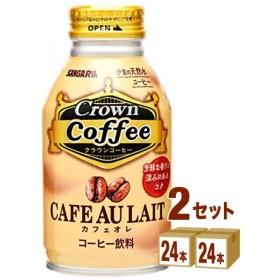 クラウンコーヒー カフェオレ ボトル缶 260ml 48本(24本×2ケース)