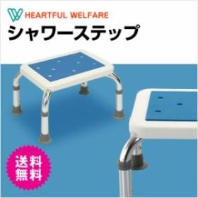 介護用 風呂椅子 シャワーステップ 介護用品 お風呂 ステップ 踏み台  Heartful Walfare