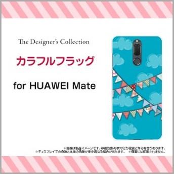 スマホ ケース HUAWEI Mate 10 lite 格安スマホ カラフル かわいい おしゃれ ユニーク mate10li-mibc-001-246