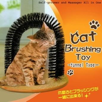 【猫用 ブラシトンネル】ブラッシング 爪磨きが一緒に出来る ネコおもちゃ ケア お手入れ用品 猫グッズ 猫ブラシ グルーミングブラシ