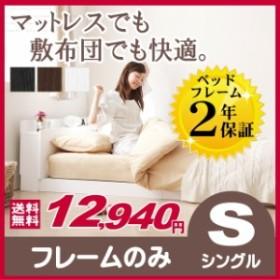 ベッド シングル フロアベッド フレームのみ マットレス無し 薄型 ヘッドボード ローベッド 敷布団でも使える