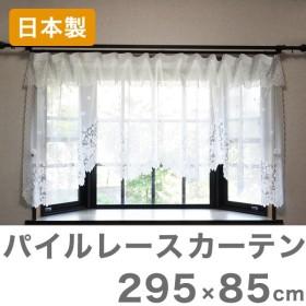 パイルレース 出窓用 スタイルカーテン 295cm×85cmフリル レースカーテン 国産 日本製 北欧 おしゃれ 代引不可