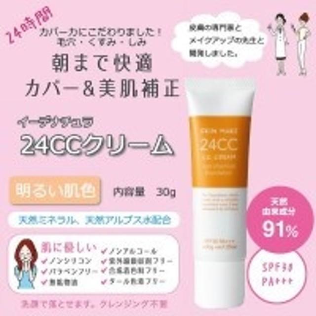 【送料無料】イーデナチュラ 24CCクリーム (明るい肌色) 30g