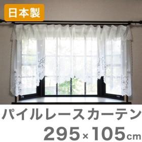 パイルレース 出窓用 スタイルカーテン 295cm×105cmフリル レースカーテン 国産 日本製 北欧 おしゃれ 代引不可
