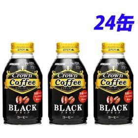 サンガリア Crown Coffee ブラック 260g×24缶
