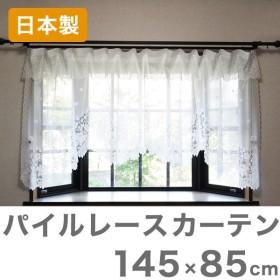 パイルレース 出窓用 スタイルカーテン 145cm×85cmフリル レースカーテン 国産 日本製 北欧 おしゃれ 代引不可
