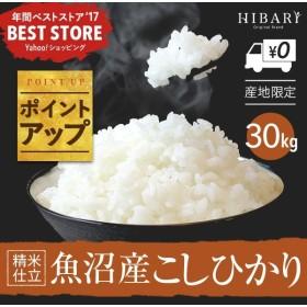 新米 コシヒカリ 30kg 魚沼産 白米 玄米 安い 10kg×3袋 米 お米 選べる 令和元年産 送料無料 新潟県産 タイムセール