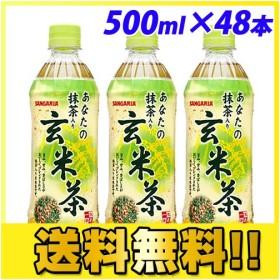 サンガリア あなたの抹茶入り玄米茶 500ml×48本