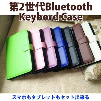 【送料無料】新型第2世代!!Bluetooth ワイヤレスキーボード タブレットもセット出来る★iPhone・Android 両対応★《スタンド付き手帳型ケース》カラバリ豊富☆キーボードは取り外し可能