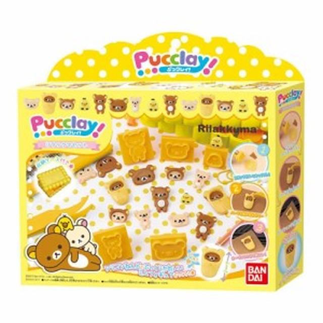ぷっクレイ Pucclay リラックマセットぷっくれい プックレイ
