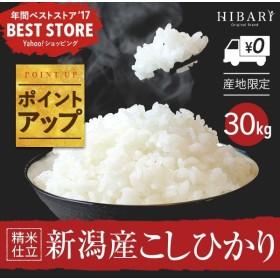新米 米 30kg お米 安い 白米 玄米 送料無料 コシヒカリ 新潟県産 10kg×3袋 5kg×6袋 令和元年産 タイムセール
