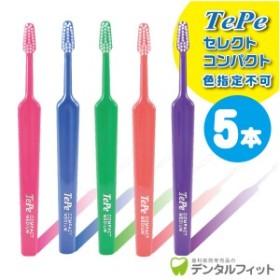 【メール便を選択で送料無料】Tepe テペ 歯ブラシ セレクトコンパクト /ソフト 5本入り