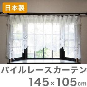 パイルレース 出窓用 スタイルカーテン 145cm×105cmフリル レースカーテン 国産 日本製 北欧 おしゃれ 代引不可