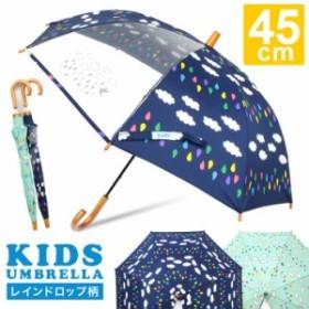 《45cm》傘 キッズ 透明窓付 かわいい 子供傘 レインドロップ柄 ギフト 小学校 小学生 入園 入学
