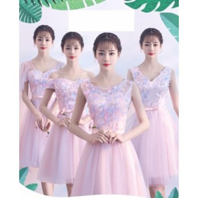 お揃いドレス ブライズメイド服 花嫁 ウェディングドレス 花嫁の介添え 結婚式 4タイプ選択可  二次会 パーティドレス