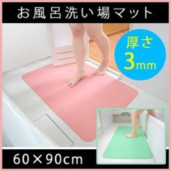お風呂マット 浴室 お風呂洗い場マット バスマット 滑り止め