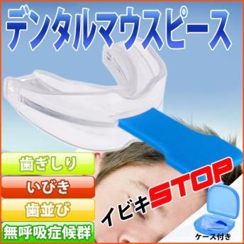 マウスピース 歯ぎしり いびき 歯ぎしり防止 いびき防止 グッズ 専用ケース 歯ぎしり 対策 マウスガード デンタルマウスピース 噛み合わせ 無呼吸症候群予防