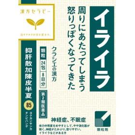 クラシエ薬品 漢方セラピー 85 抑肝散加陳皮半夏エキス顆粒 1.5g×24包