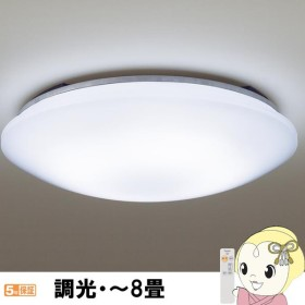 【あすつく】【在庫あり】パナソニック 照明器具 LEDシーリングライト LSEB1070K リモコン調光 6〜8畳「小型」「取り付け簡単」「天井照明」
