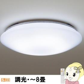 【在庫あり】パナソニック 照明器具 LEDシーリングライト LSEB1070K リモコン調光 6〜8畳「小型」「取り付け簡単」「天井照明」