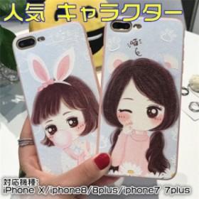 635b5bf518 新作 iphone8 8plus iphone7 7plus iPhone X アイフォン8 アイフォン7 人気 おしゃれ オシャレ キャラクタースマホ