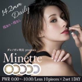 Minette 1day/ミネット ワンデー (度あり・度なし/10枚入り×2箱/全5色)