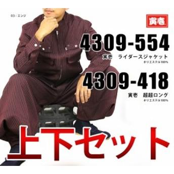 寅壱/寅一/ライダースジャケット&超超ロング(4309s554418)上下セット 作業着 作業服 作業ズボン ニッカポッカ 鳶服