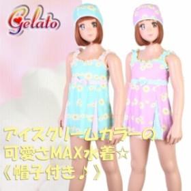 【あす着】(パケット便送料無料)gelato toddler 女児・マーガレットパステル ワンピース 帽子付(キッズ水着)2773