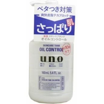 メール便送料無料 UNO(ウーノ) スキンケアタンク(さっぱり) 保湿液 160mL 化粧水・乳液