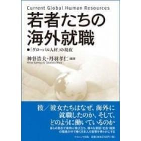 神谷浩夫/若者たちの海外就職 「グローバル人材」の現在